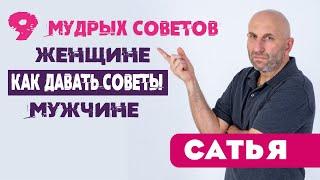 9 мудрых советов женщине как давать советы мужчине Москва 21 мая 2016