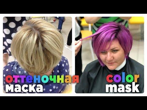Цветные волосы 🌈 Яркий цвет волос оттеночной маской