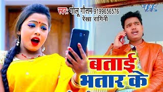 #Golu Gautam का सबसे बड़ा हिट गाना #Video_Song - Bataib Bhatar Ke - Bhojpuri Song 2019 New