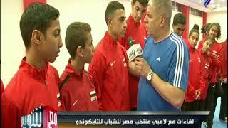 لقاءات مع لاعبي منتخب مصر للتايكوندو