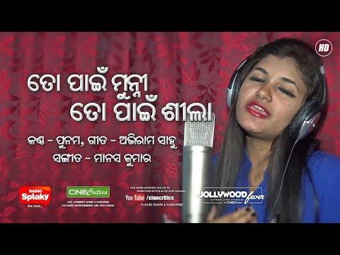To Pain Mu Muni - Dance Odia Album Song - Manas Kumar Music - Punam  - CieCritics