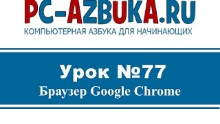 Урок #77. Интернет браузер Google Chrome