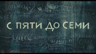 С пяти до семи (2017) 1080p | Трейлер