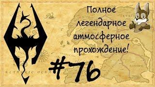 Жизнь в Skyrim #76 (Аззи. Часть 1)