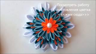 Цветок из ткани  Нарядное украшение(, 2014-02-06T14:56:14.000Z)
