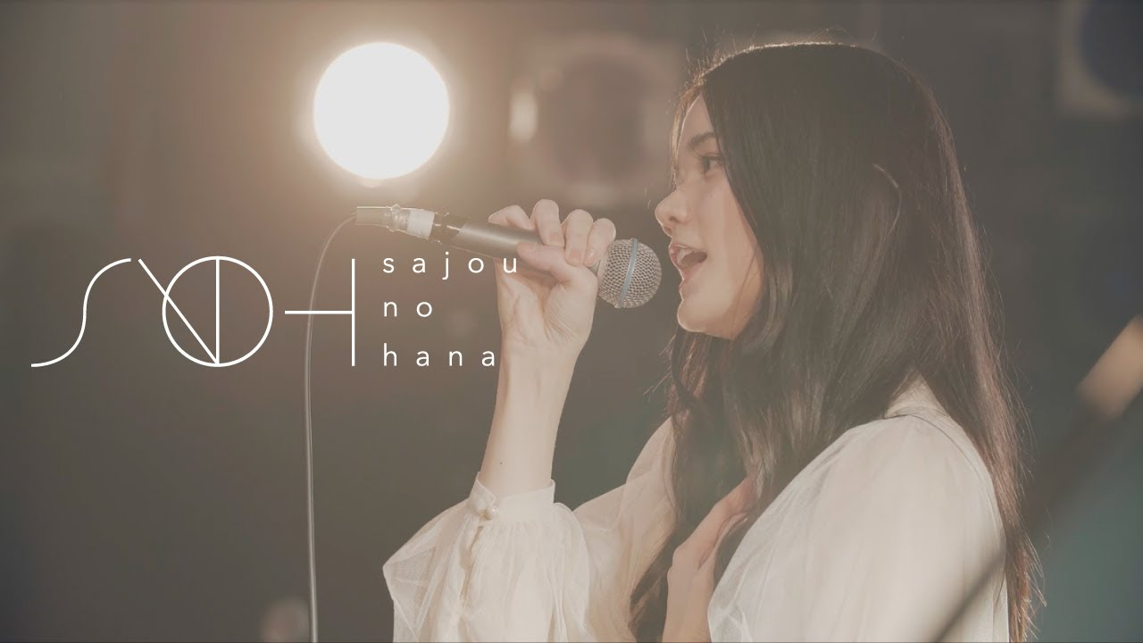 sajou no hana『グレイ / Evergreen』(沙上の夜 act2)
