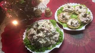 Мясной салат - ассорти на новогодний стол 2019