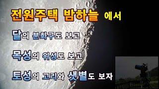 전원주택 밤하늘에서 달의 분화구도 보고, 목성의 위성도…