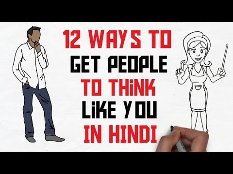 How To Influence Other People Hindi