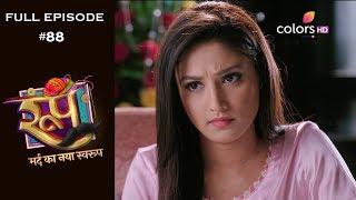 Roop  Mard Ka Naya Swaroop - 25th September 2018 - रूप  मर्द का नया स्वरुप  - Full Episode