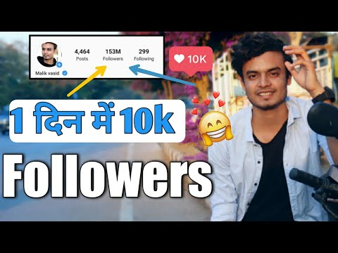 How To INCREASE Free INSTAGRAM Followers (2020) | One Day 10k Followers On Instagram