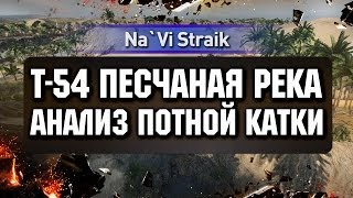 Straik - Почему? Зачем? и Как? Т54 Песчанка.
