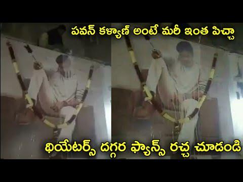 Pawan Kalyan's Agnyaathavaasi Fans Hungama...