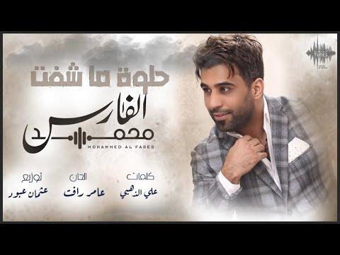 محمد الفارس - حلوة ما شفت | 2020  النسخة الاصلية