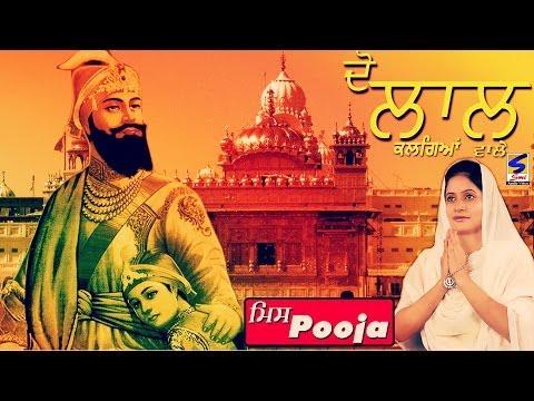 Miss Pooja | Veer Sukhwant | 2 Laal | Punjabi Devotional shabad- 2016 | Album _ Zafarnama