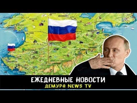Путин готовится вернуть Крым Украине - в РФ паника