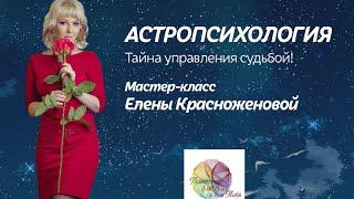 Что такое Астропсихология. Тайна управления судьбой! Лекция астропсихолога Елены Красноженовой