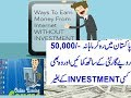 BASIC REQUIREMENTS FOR ONLINE EARNING-2017  UPTO PKR 50,000 PER MONTH