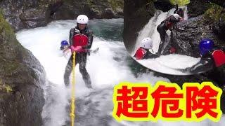 【危険】アスレチックよりキツイ!?フィッシャーズ滝登り中に流された!! thumbnail