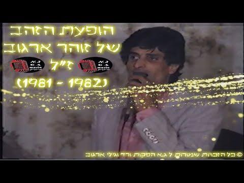 ' - .  1981-1982 ( )   Gili Argov   Zohar Argov