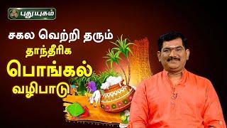 சகல வெற்றி தரும் தாந்தீரிக பொங்கல் வழிபாடு! Dr.S.Vijay Sethu Narayanan | Puthuyugam Tv