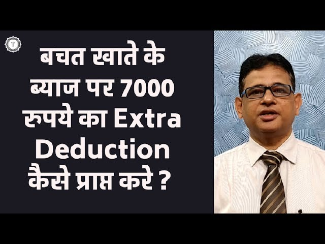 How to Get Extra Deduction of Rs. 7000 from Saving Bank Account Interest   2019   Taxpundit