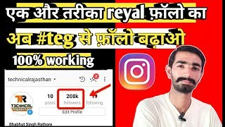 Instagram par real followers kaise badhaye || how to get real Instagram followers