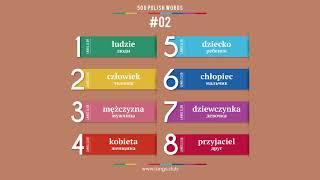 #02 - ПОЛЬСКИЙ ЯЗЫК - 500 основных слов. Изучаем польский язык самостоятельно
