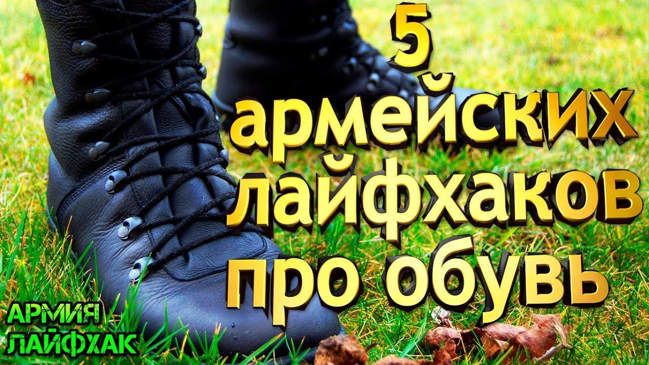 5 армейских лайфхаков для обуви.