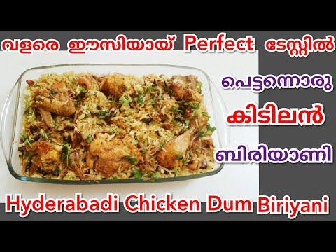 Hyderabadi Chicken Dum Biriyani