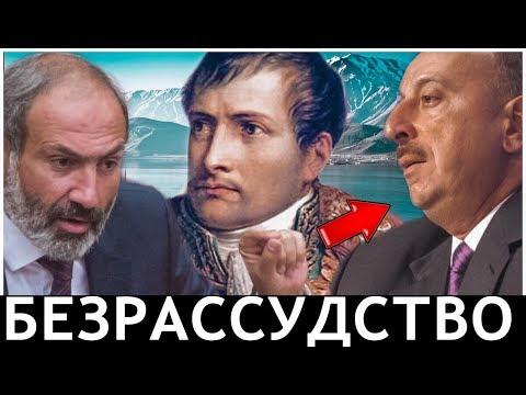 Очередное безрассудство Азербайджана