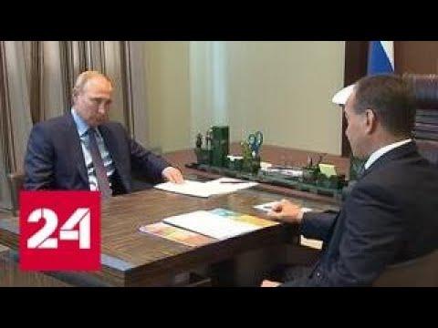 Глава Краснодарского края доложил Путину о новой стратегии развития региона - Россия 24