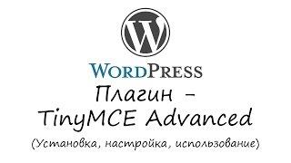 WordPress - плагин TinyMCE Advanced. Уроки WordPress. Урок #3