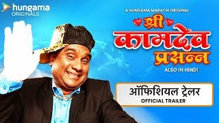 Shree Kaamdev Prasanna | Hindi Trailer | Hungama Marathi Original