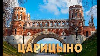 Царицыно - музей-заповедник