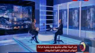فيديو.. خالد فهمي يطلب تشريع لحماية البيئة من المشروعات الكبيرة