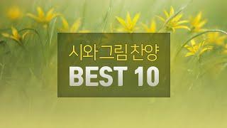 시와 그림 찬양 Best 10