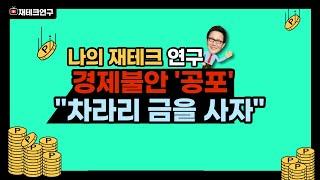 """[나의재테크연구] 경제불안 '공포'...""""차라…"""