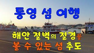 통영 섬여행 - 산책로 해안 절벽이 절경인 섬 추도