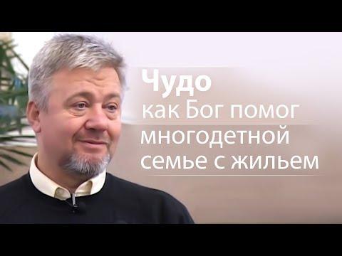 Чудо как Бог помог многодетной семье с жильем - Сергей Винковский