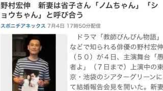 野村宏伸 新妻は省子さん「ノムちゃん」「ショウちゃん」と呼び合う ド...
