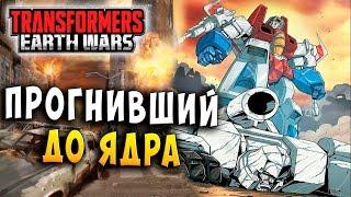 ПРОГНИВШИЙ ДО ЯДРА! МЕСТЬ СТАРСКРИМА МЕГАТРОНУ! Трансформеры Войны на Земле Earth Wars #152