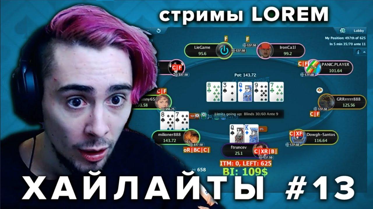 Lorem ХАЙЛАЙТЫ #13 Пять стадий игры в покер