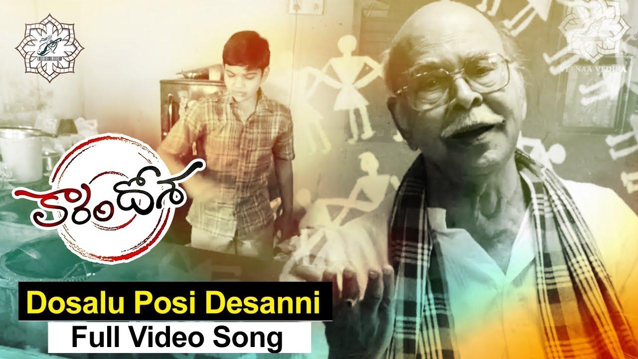 Dosalu Posi Desanni Full Video Song - Karam Dosa Telugu Movie Songs 2017 | BY TRIVIKRAM G
