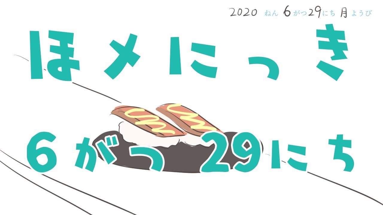 ほメにっき -「寿司マヨネーズ」- 20/6/29