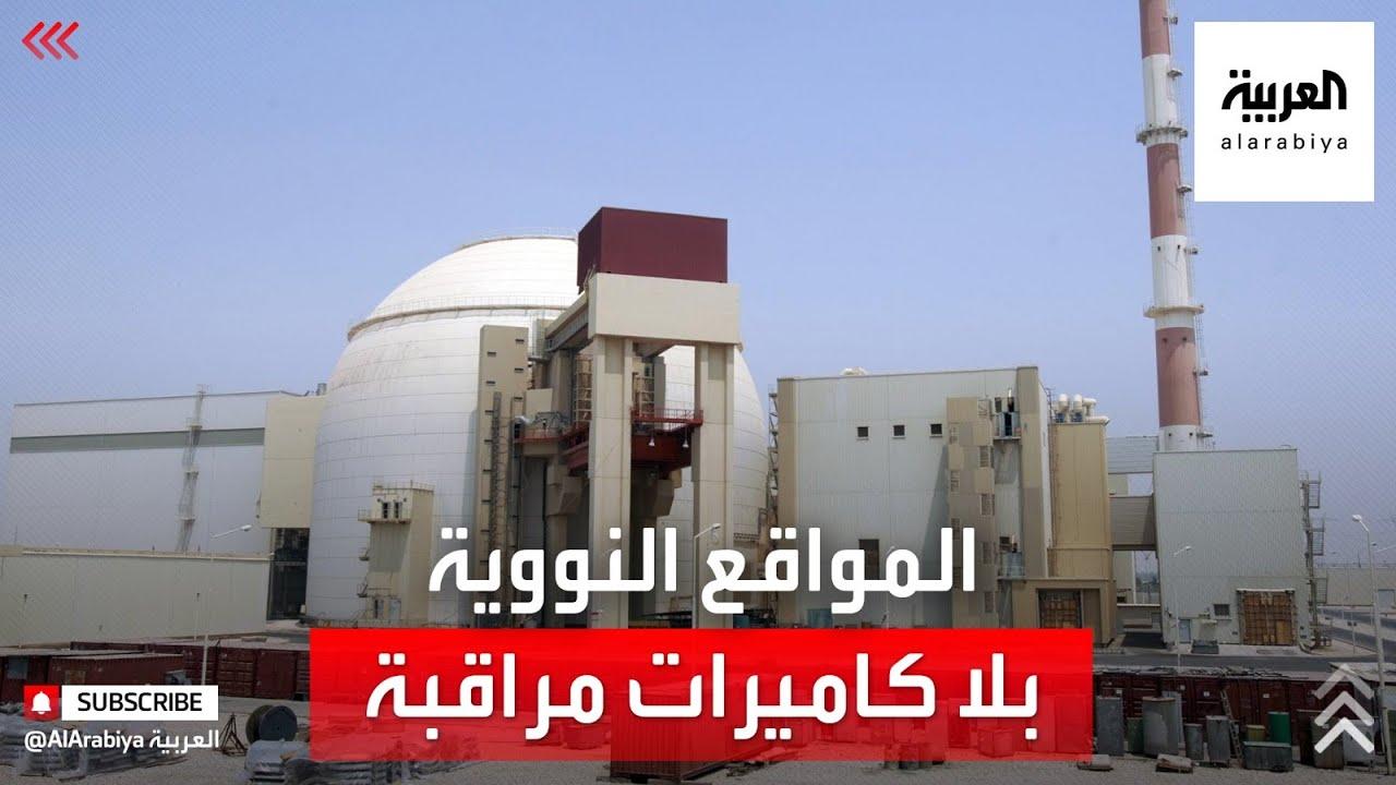 طهران: سنزيل كاميرات مراقبة مواقعنا النووية خلال 3 شهور