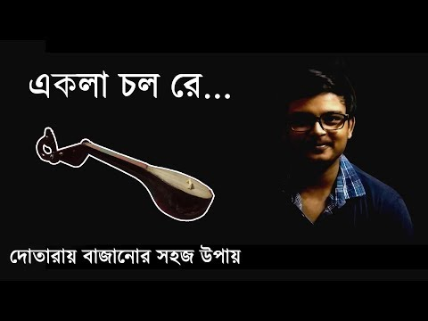 ekla-cholo-re-|-dotara-cover-|-subhankar-goswami-|