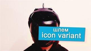 Обзор мотошлема Icon Variant