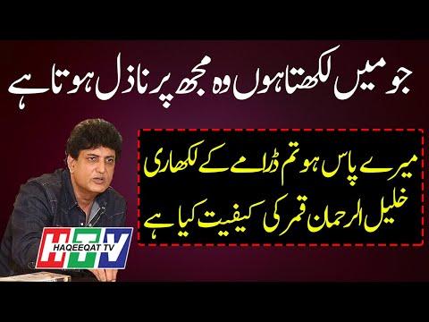 Haqeeqat TV: The Ideology of Drama Write Khalil ur Rehman Qamar