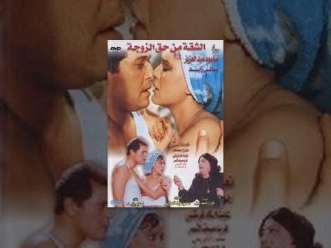 فيلم الشقة من حق الزوجة HD كامل / مشاهدة اون لاين